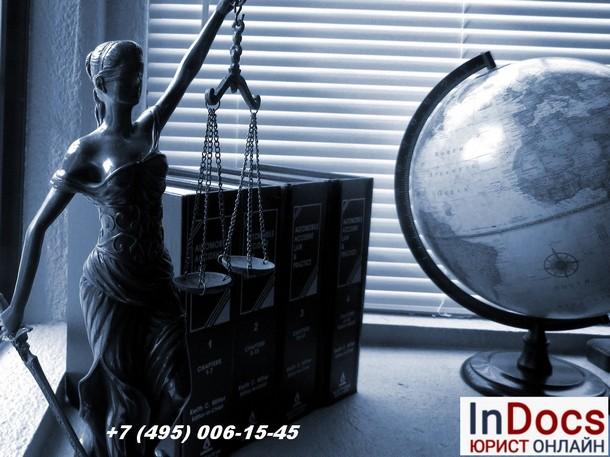 Круглосуточная онлайн-помощь опытного юриста
