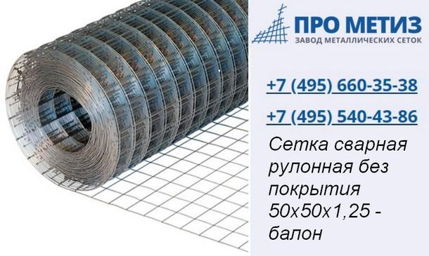 Металлическая сетка от завода «ПРО МЕТИЗ»