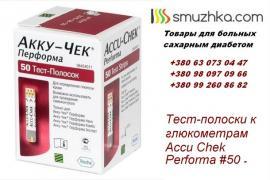 Интернет-магазин товаров для людей больных сахарным диабетом