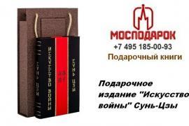Солидные подарки – в интернет-магазине «МосПодарок»