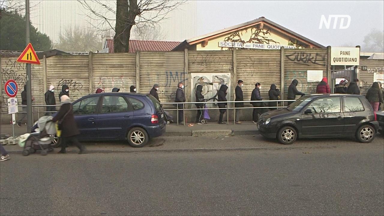 Жители Милана выстраиваются в очереди за бесплатной едой и одеждой