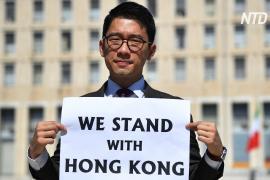 Гонконгский активист обратился к США с призывом о помощи