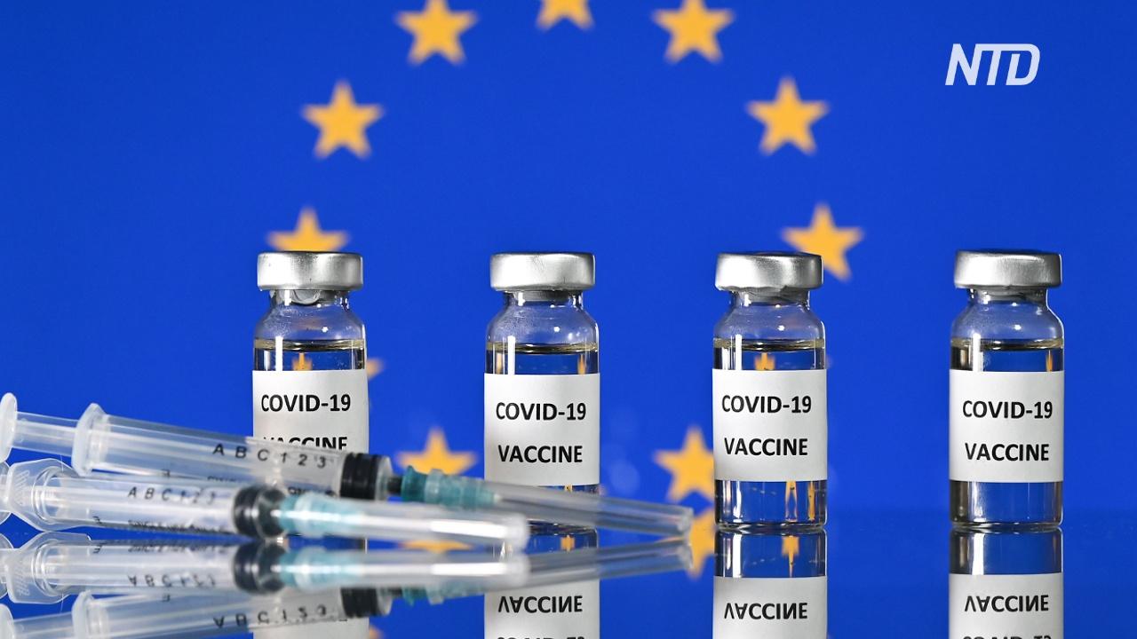 ЕС начнёт вакцинацию от COVID 27 декабря