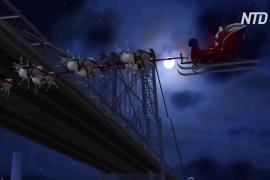 NORAD сообщает о передвижениях Санта-Клауса на оленьей упряжке