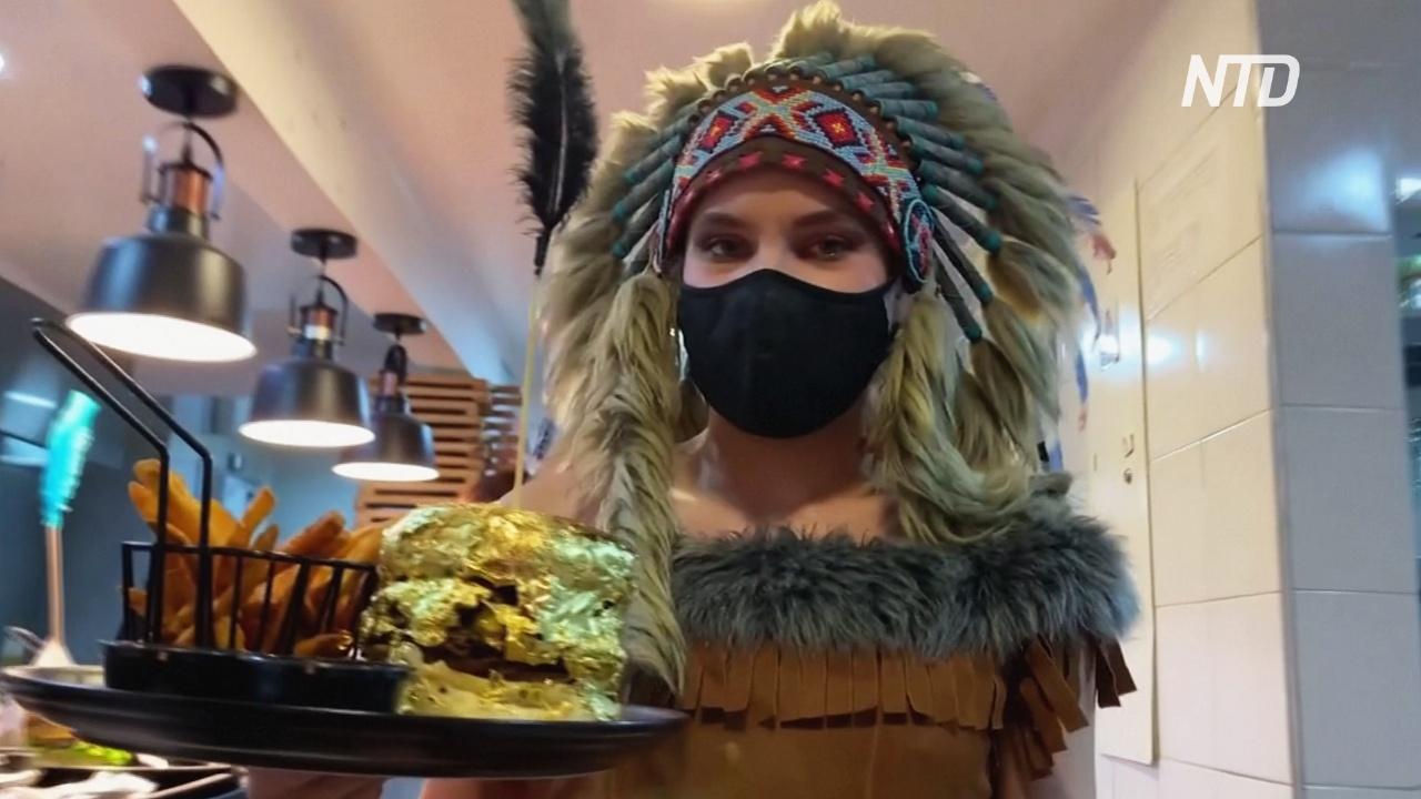 В ресторане Боготы подают «золотой гамбургер»