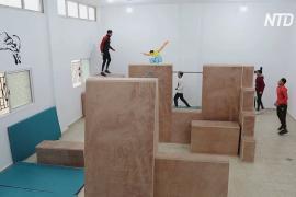 В Газе поклонники паркура безопасно занимаются в новом зале