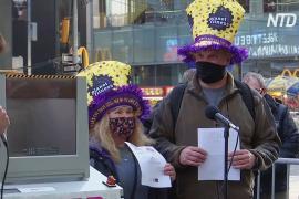 «Скатертью дорога»: в Нью-Йорке попрощались с плохими воспоминаниями 2020 года