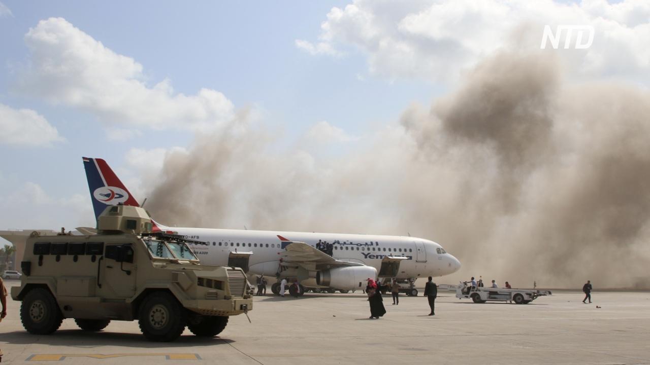 Аэропорт Адена атаковали после прибытия нового правительства Йемена