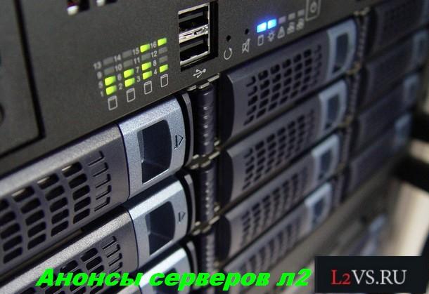 Анонсы серверов «Lineage II»