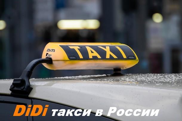 Такси DiDi – быстро, доступно и безопасно