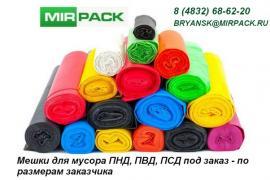 Содружество компаний MIRPACK – потребителям