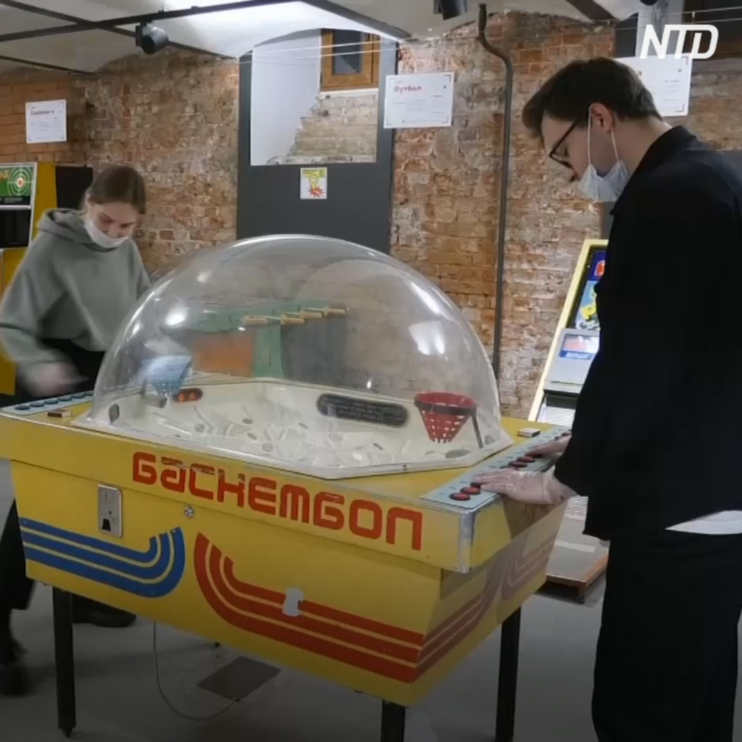 Музей в Москве предлагает поиграть на автоматах из прошлого