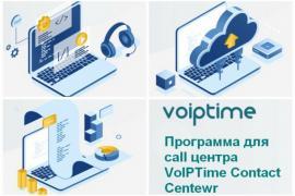 Нужен профессиональный колл-центр? Воспользуйтесь программой VoIPTime