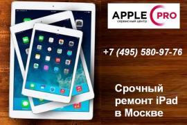Ремонт iPad в Москве