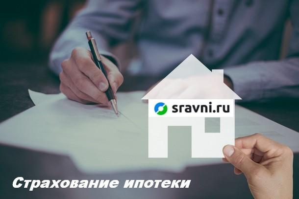 Оформить ипотечное страхование онлайн