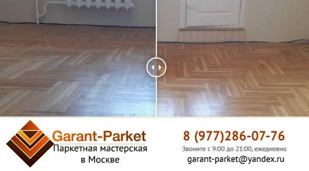 Паркетные услуги в Москве от опытных мастеров
