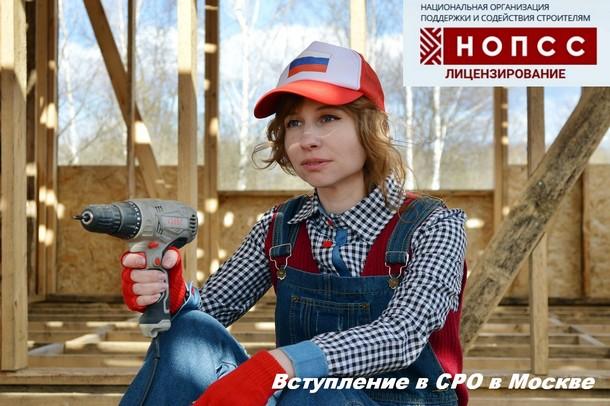 Беспрепятственное вступление в СРО в Москве и области