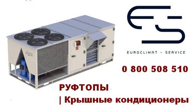 Крышные кондиционеры в Украине от проверенных торговых марок