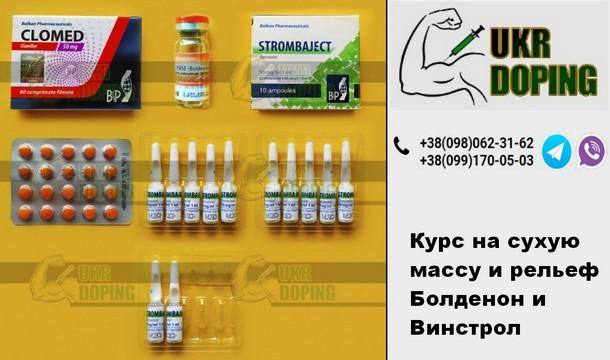 Магазин спортивной фармакологии в Украине