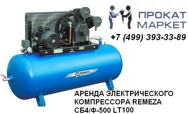 Аренда строительного и другого оборудования в Москве