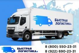 Логистические услуги от надёжного перевозчика