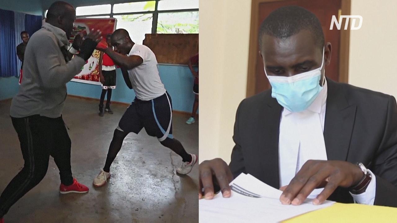 Юрист и боксёр в одном лице помогает жителям трущоб Кении