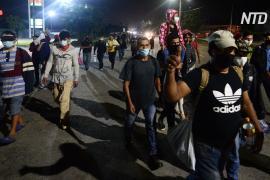 Караван мигрантов выдвинулся из Гондураса в сторону границы США