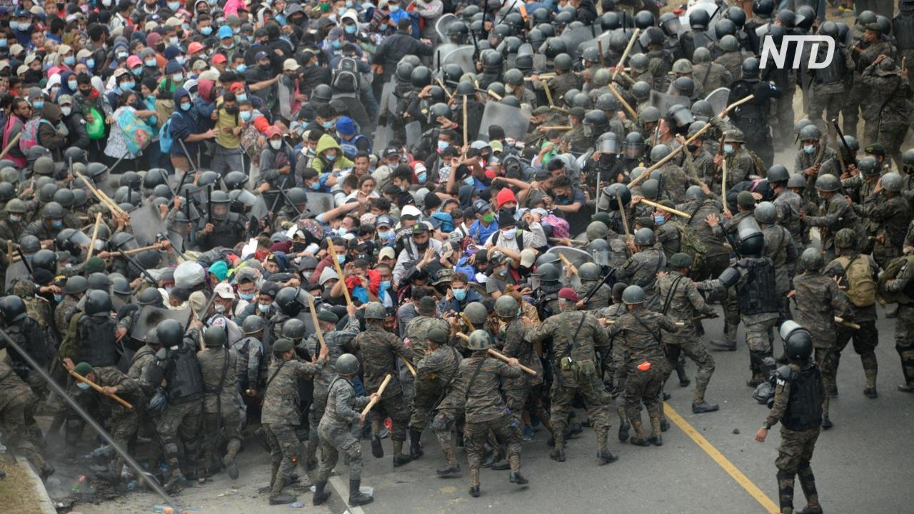 В Гватемале силы безопасности вступили в стычки с мигрантами из каравана
