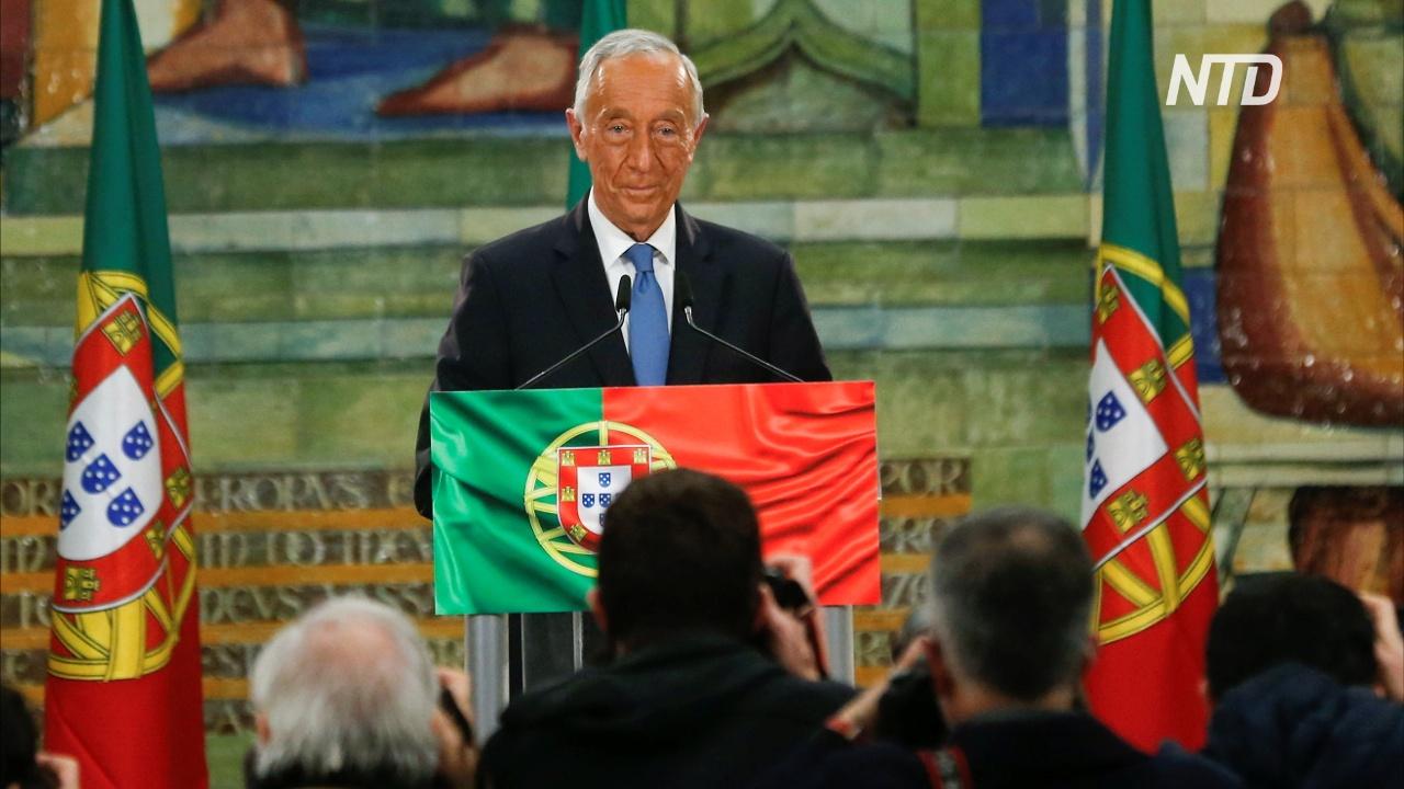 В Португалии переизбрали президента Марселу Ребелу де Соузу