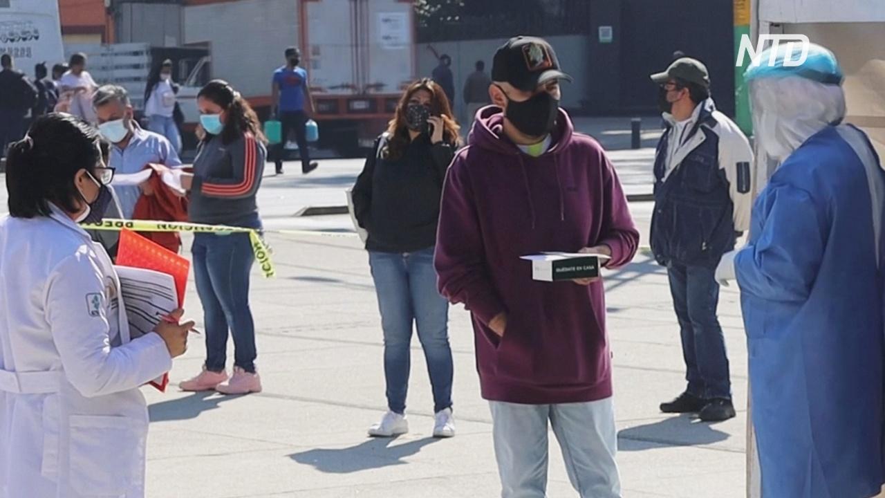 Больницы на пределе: в Мексике число умерших от COVID-19 превысило рубеж в 150 тысяч