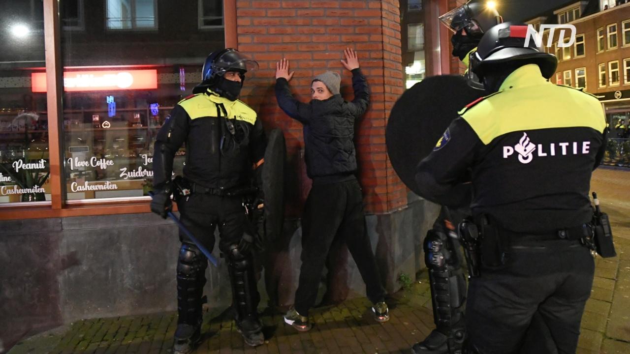 После трёх дней погромов в Нидерландах восстановили порядок