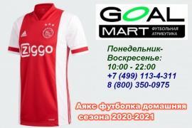 Онлайн-магазин для футбольных фанатов