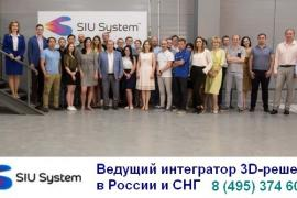 Аддитивный центр SIU System