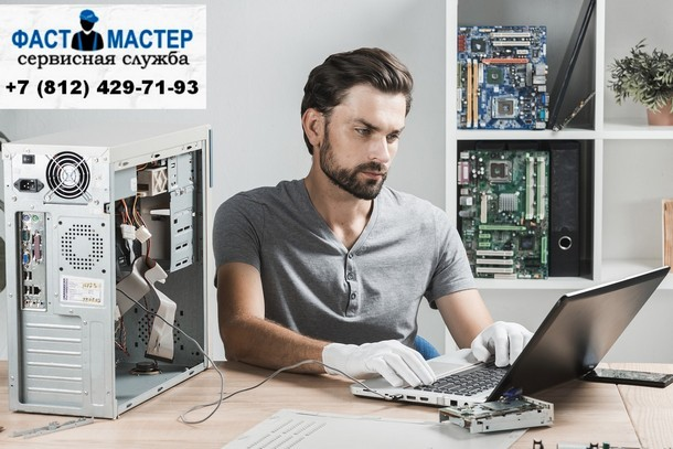 Профессиональный ремонт ноутбуков. Качественный сервис, опытные мастера