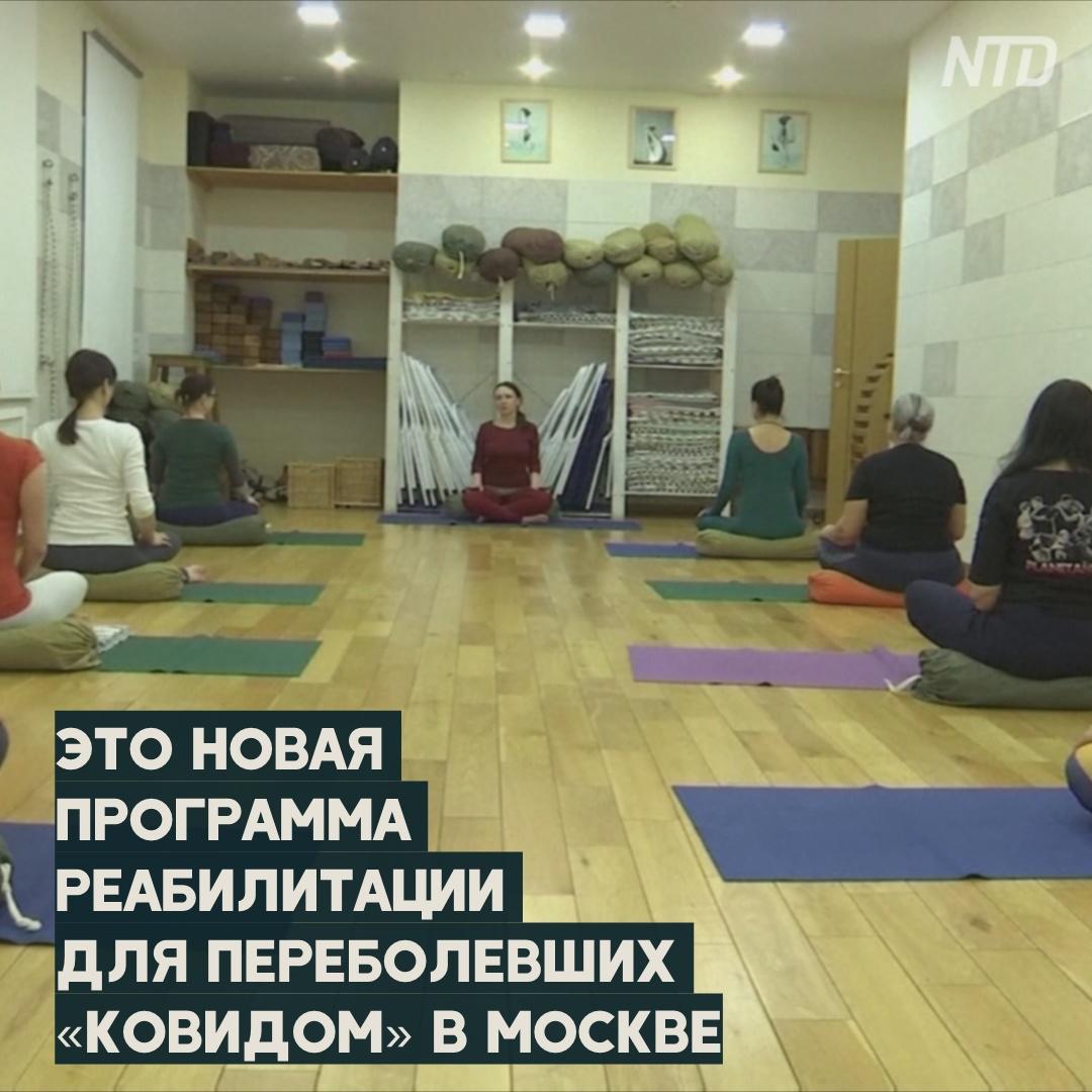 В Москве проводят занятия йогой для перенёсших COVID