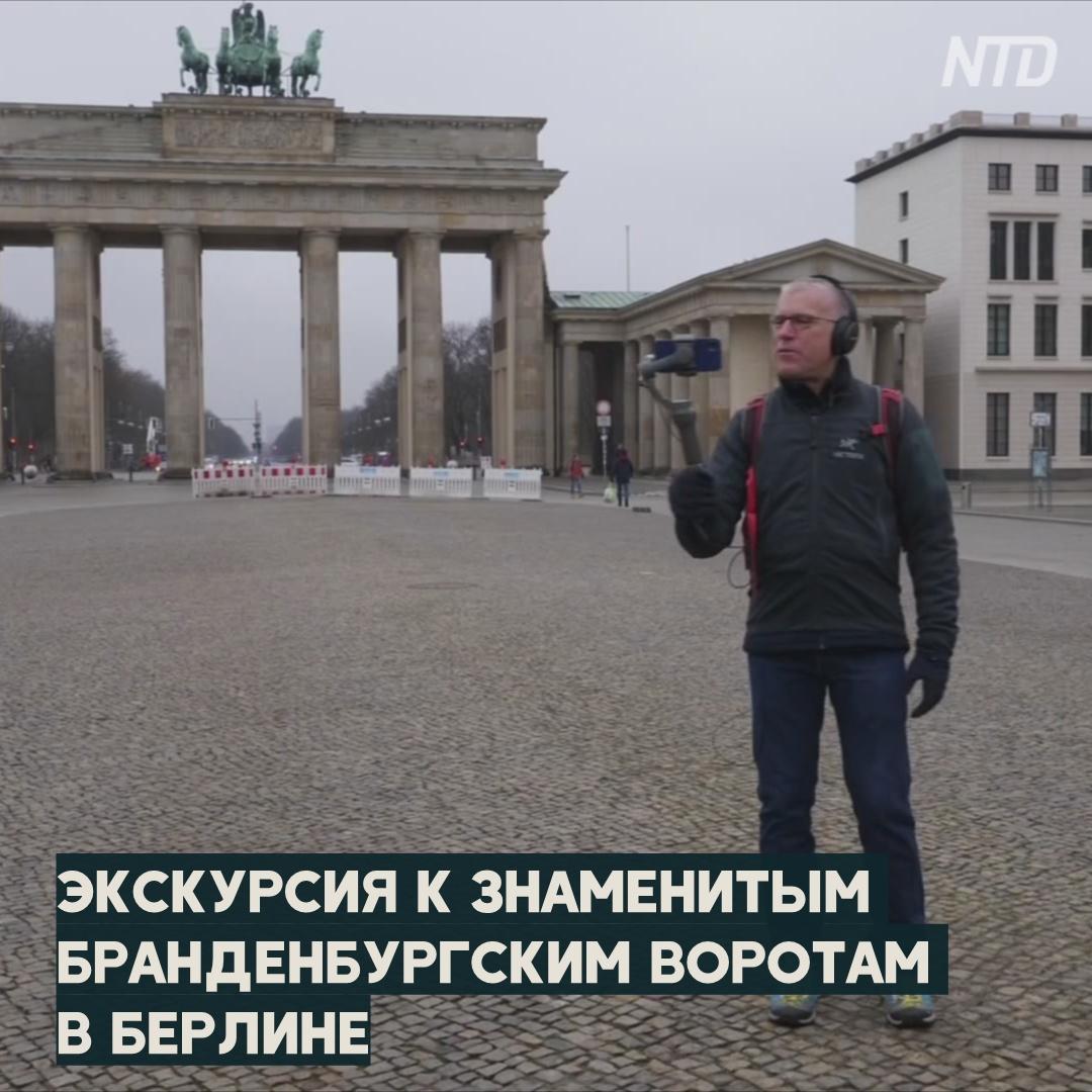 Экскурсия по Берлину: без туристов, но с телефоном