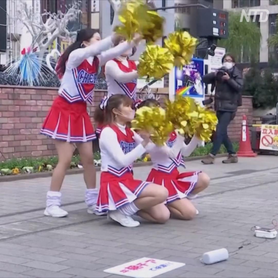 Японские чирлидеры поднимают настроение людям в Токио