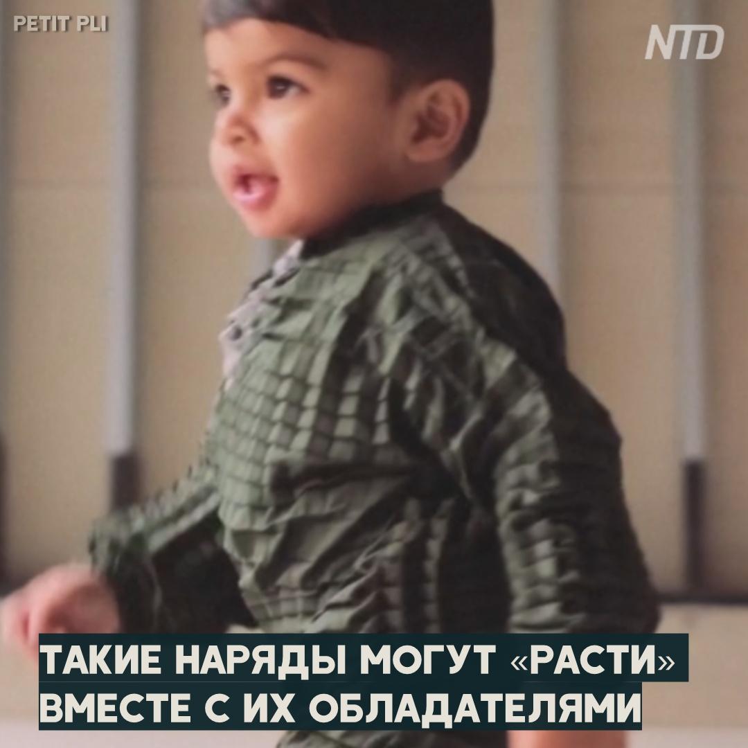 Существует ли одежда, которая «растёт» вместе с ребёнком