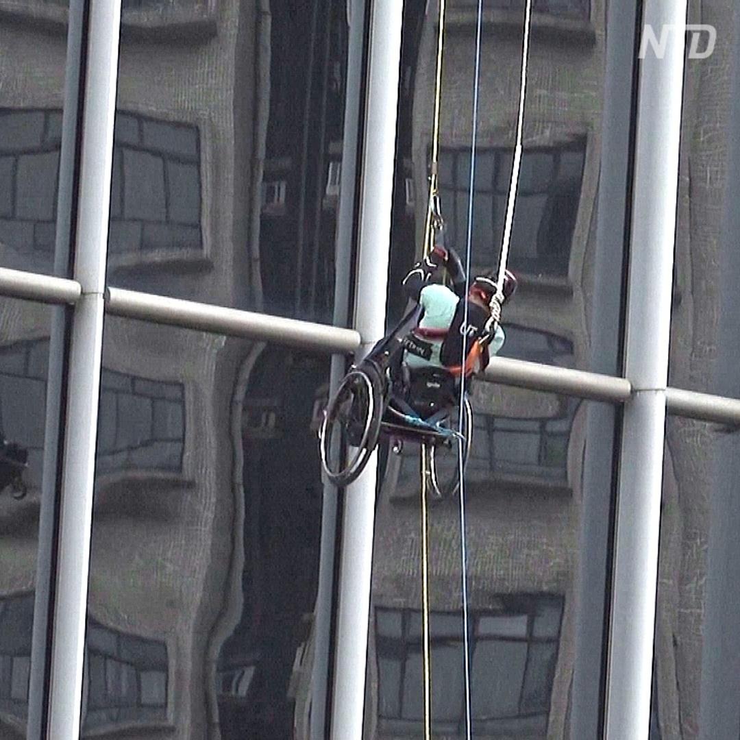 Покорить 300-метровый небоскрёб в инвалидном кресле