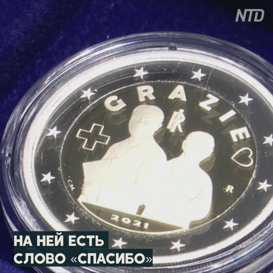 В Италии выпустили монету в честь медиков