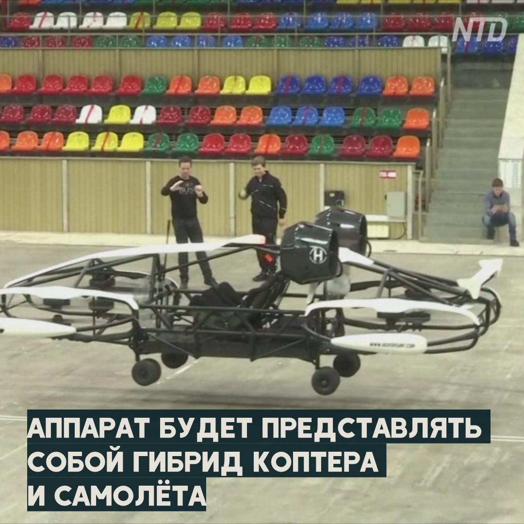 В Москве представили прототип российского аэротакси
