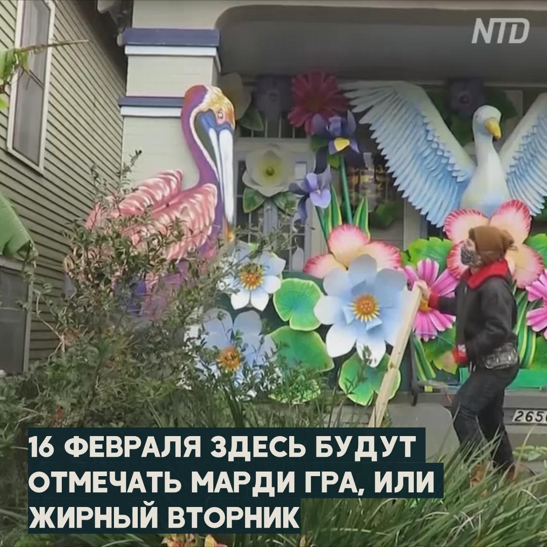 Карнавал в США из-за карантина заменили декорациями домов