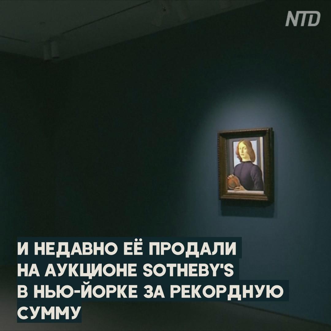 Портрет кисти Боттичелли продали за рекордную сумму