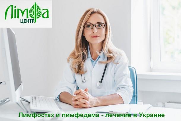Первый в Украине узкопрофильный РПЦ «Лимфа»