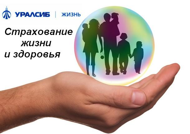 Страховые услуги от компании «УРАЛСИБ Жизнь»