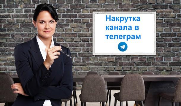 Эффективная накрутка в Telegram-канале