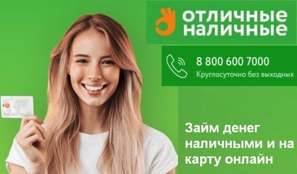 «Отличные наличные» – МК компания высокой степени надежности