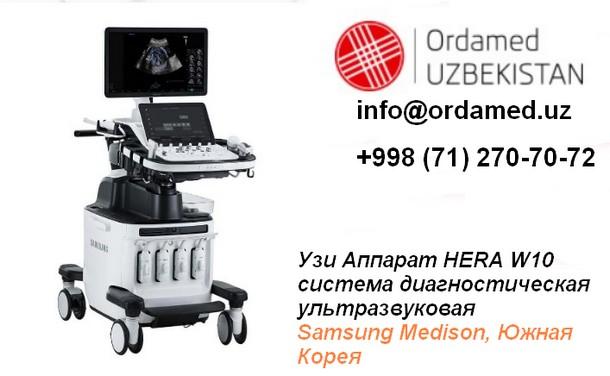 Ordamed – УЗ диагностические системы в Узбекистане