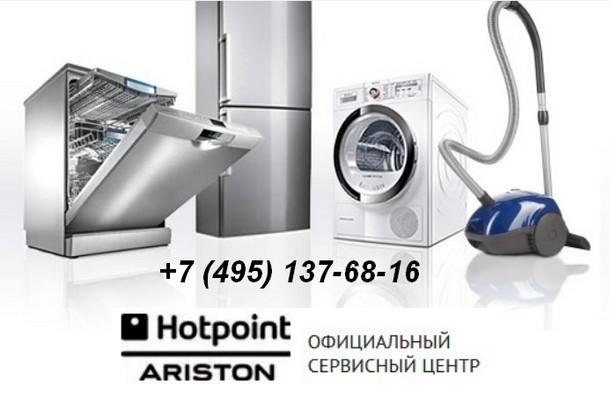 Срочный ремонт бытовой техники Ariston