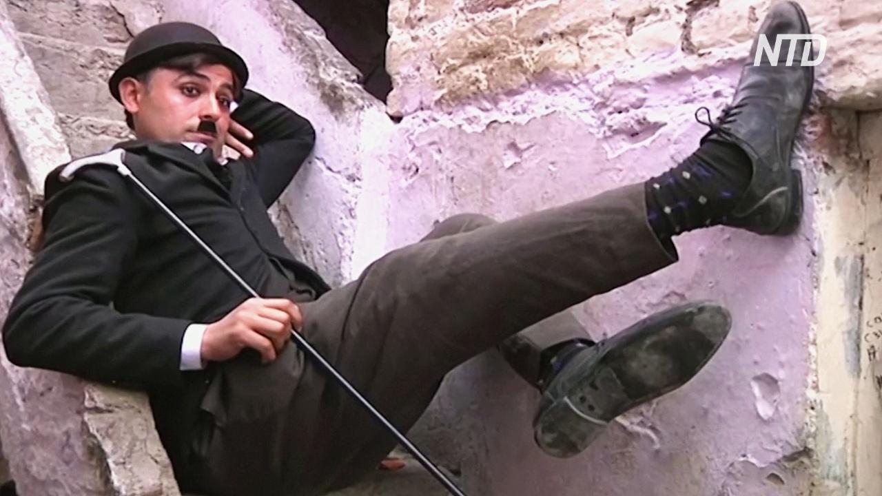 Пакистанский «Чарли Чаплин» старается развеселить людей в трудные времена